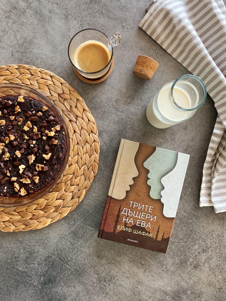 брауни-червен-боб-шоколад-фурми-какао-орехи-без-глутен-лактоза-захар-мляко-ароматно-кафе-трите-дъщери-на-ева-елиф-шафак-книга