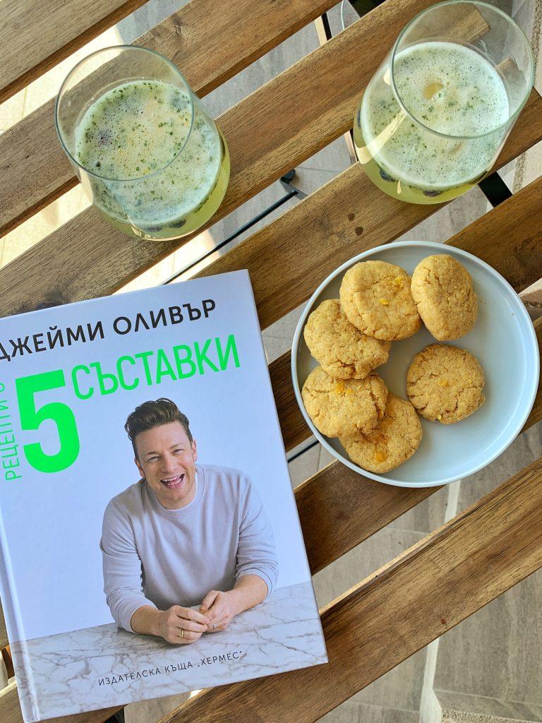 рецепти-с-5-съставки-джейми-оливър-бисквитки-полента-лимон-лимонада-мента